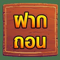 pg-slot-ฝากถอน-btn-m-min