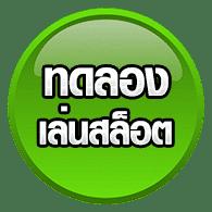 pgslot-free-play-icon2-min