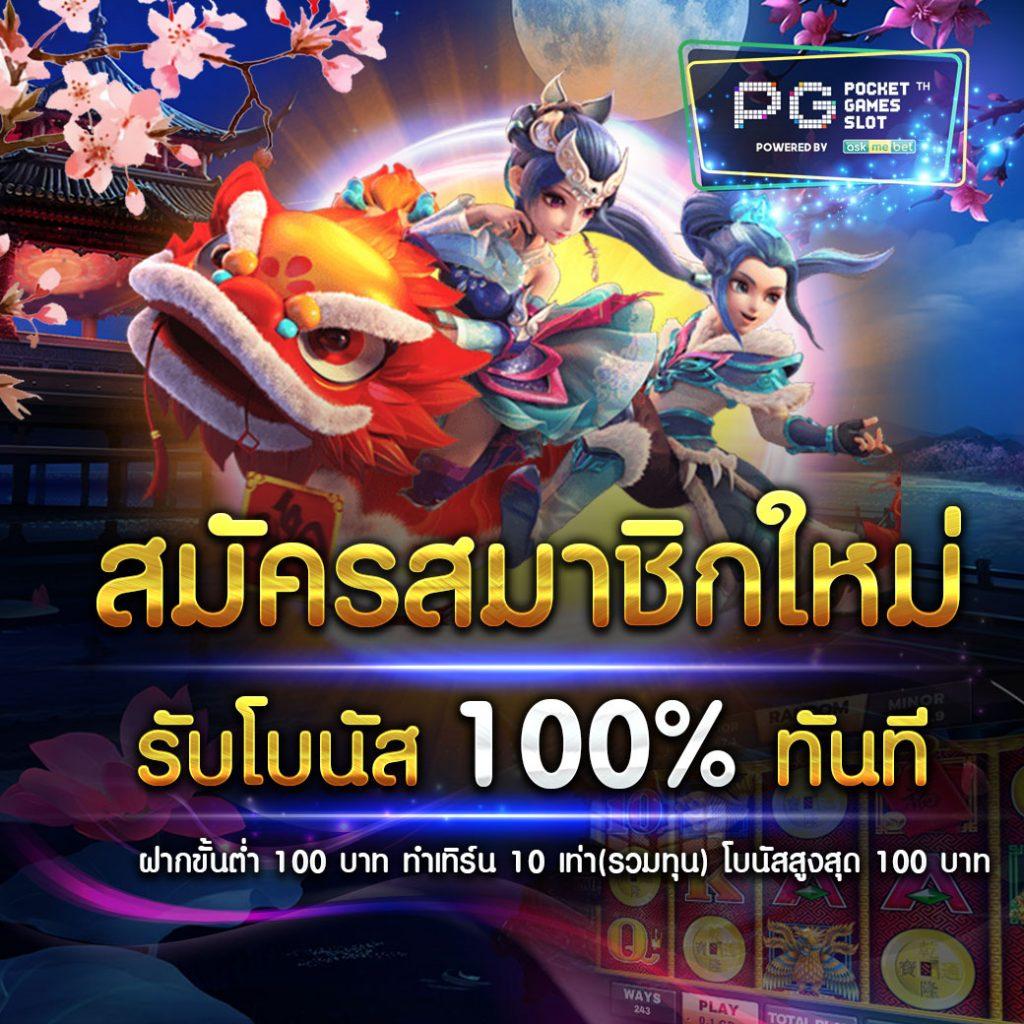สมัครpgslot-pggaming-100%