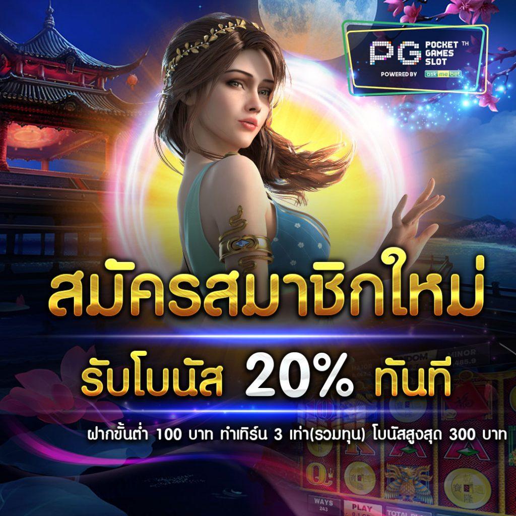 สมัครpgslot-pggaming-20%