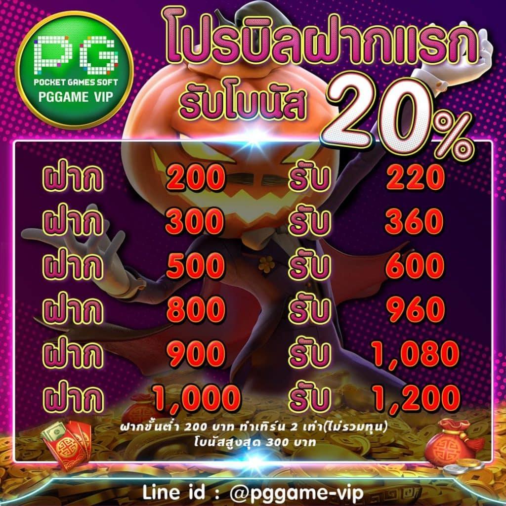bill-pgslot-20%