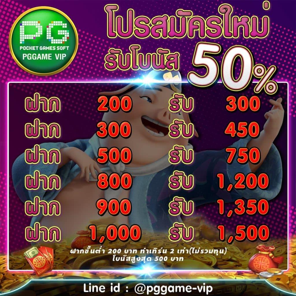สมัครpgslot-pggaming-50%