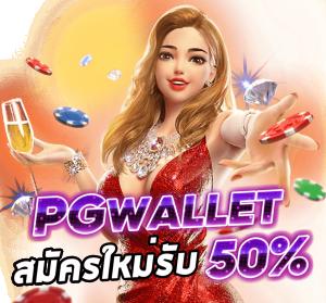 สมัคร PGวอเลท ( True wallet )