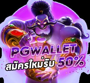 PGวอเลท ( True wallet )