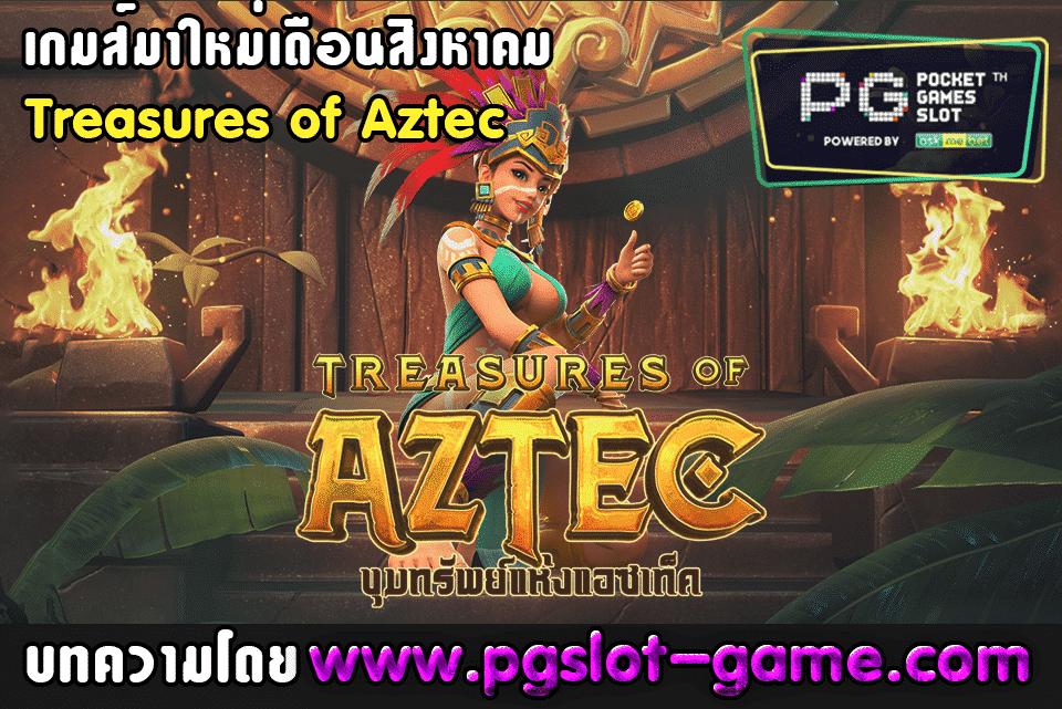 Treasures of Aztec สล็อตออนไลน์ สมัครเล่นได้ที่ PGSLOT