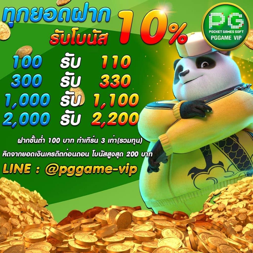 pgvip-bonus10
