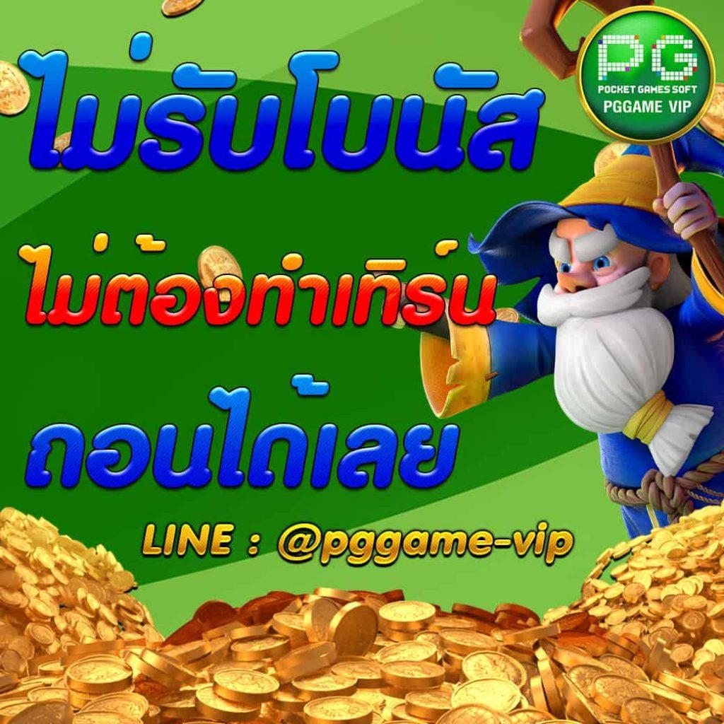 pgvip-nobonus