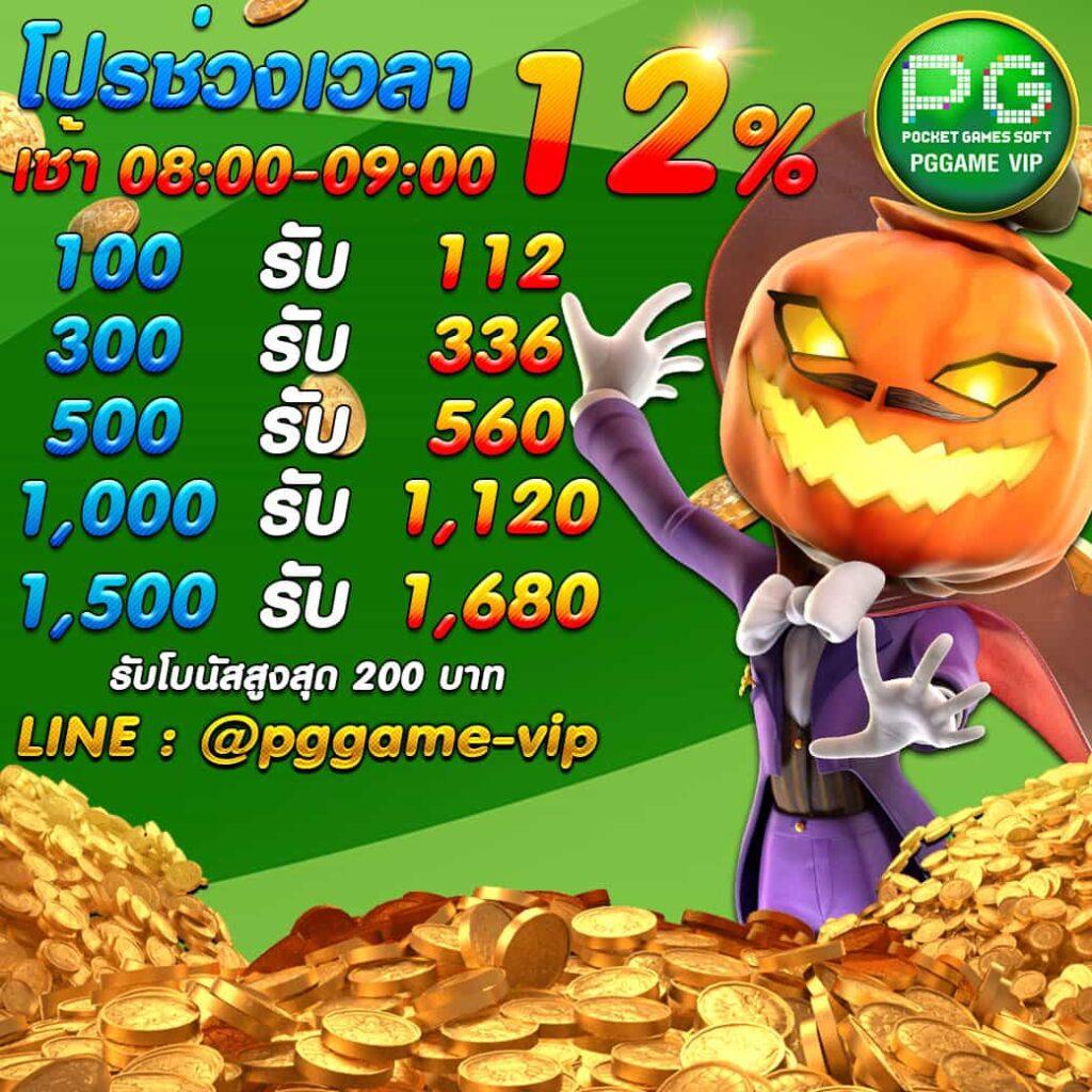 pgvip-bonustime1
