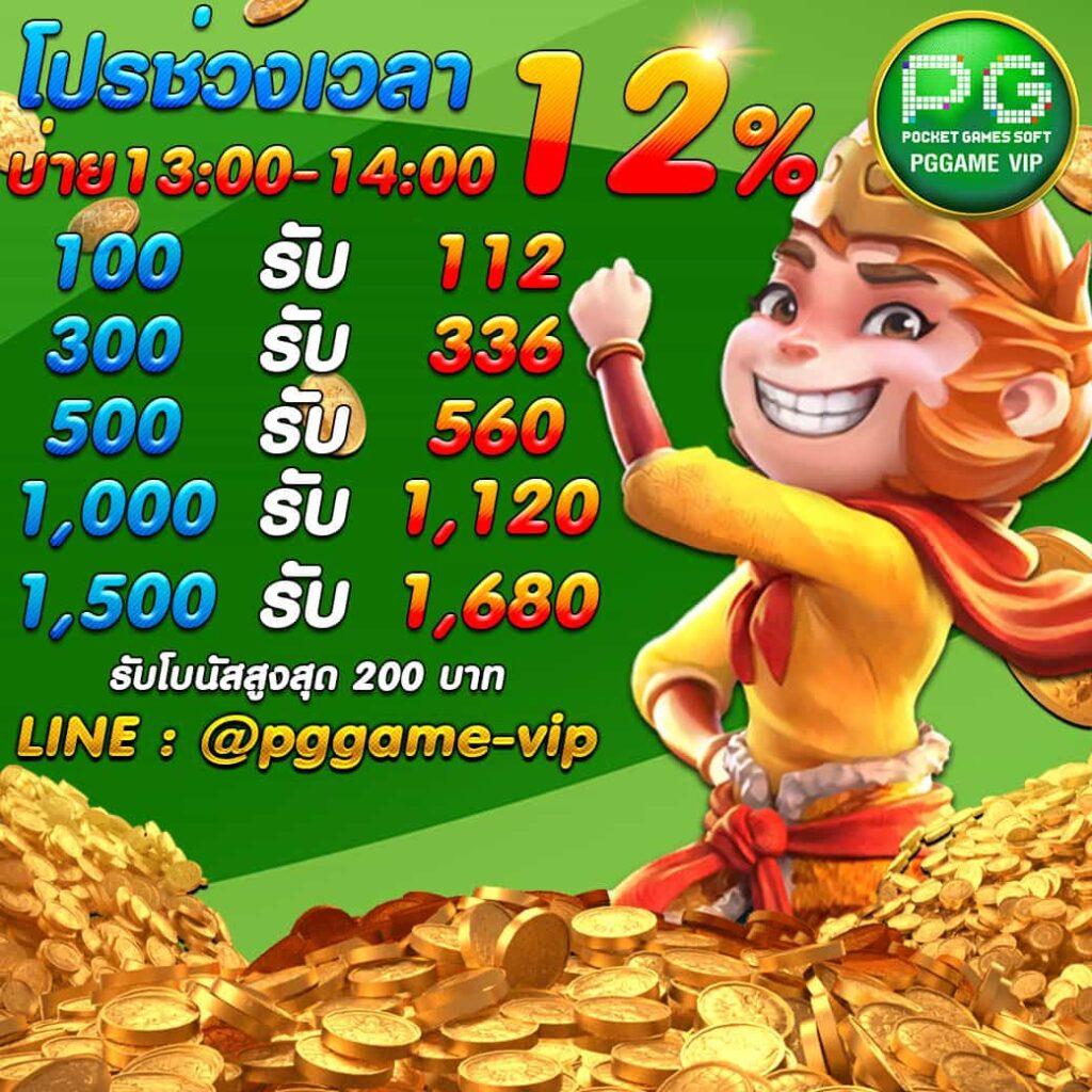 pgvip-bonustime2