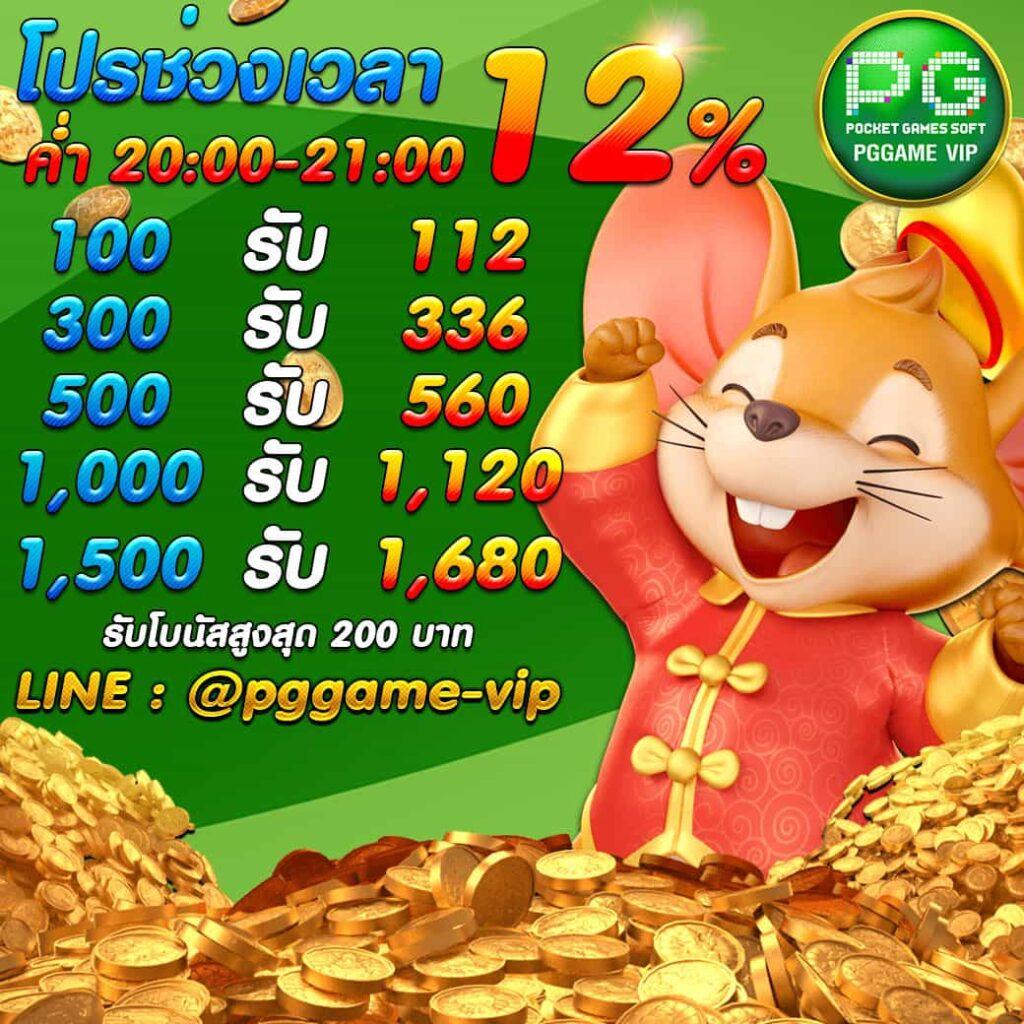 pgvip-bonustime3