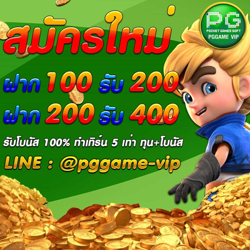pgvip-get100-free200