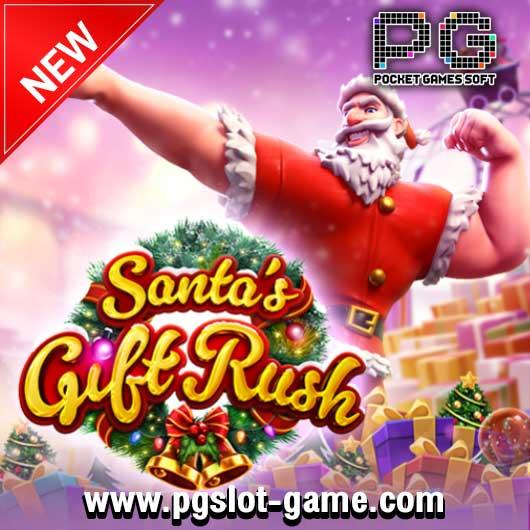เกมสล็อต Santas Gift
