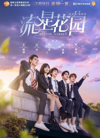 ซีรี่ย์จีน Meteor Garden 2018