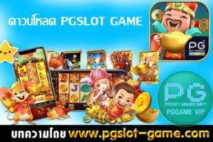 ดาวน์โหลด PGSLOT GAME