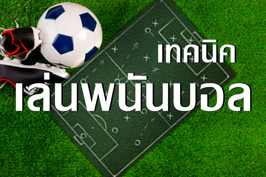 เทคนิคเล่นพนันบอลออนไลน์ฟรี 11