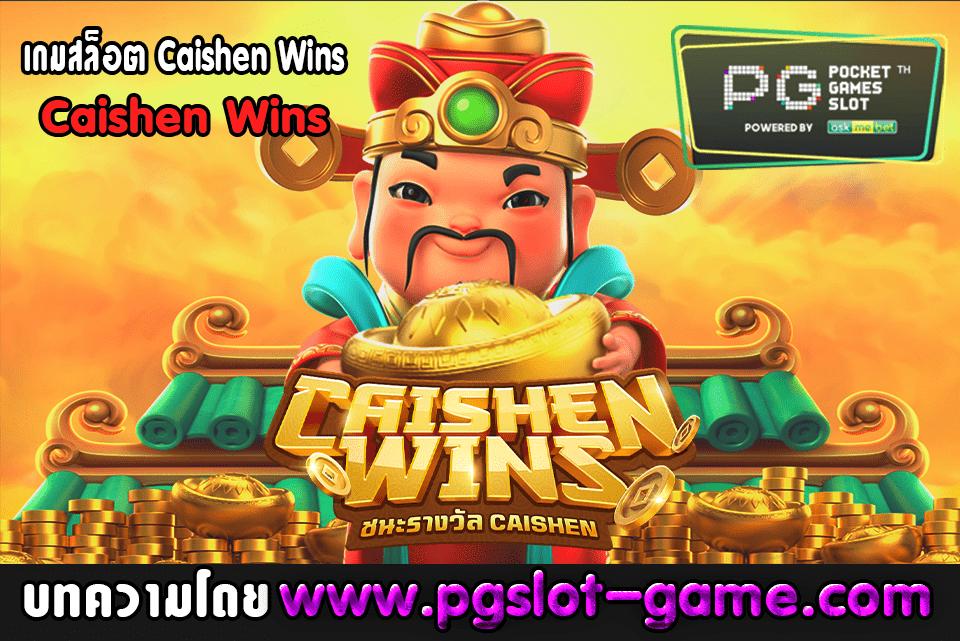 เกมสล็อต Caishen Wins