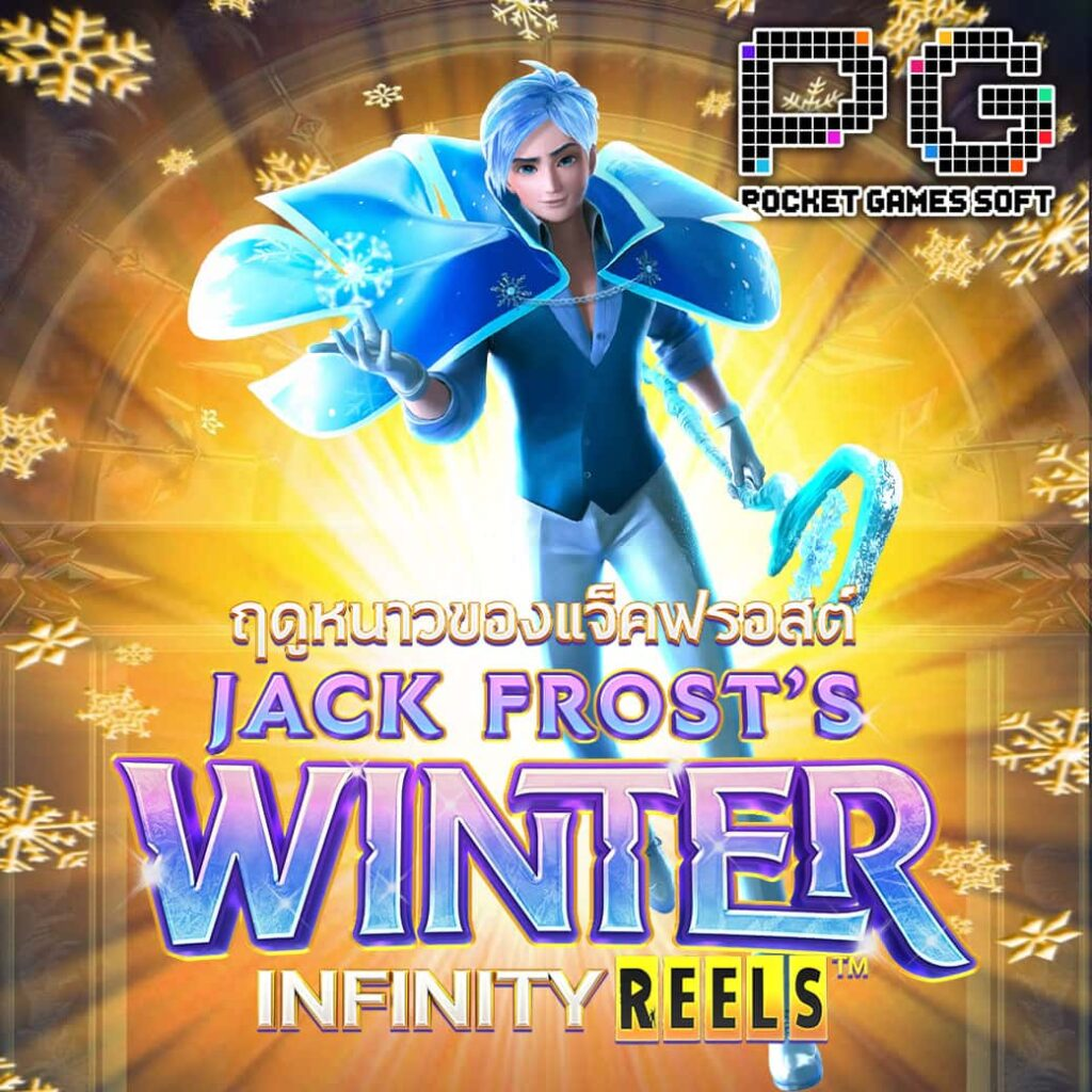 Jack-Frosts-Winter
