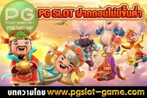 pg-slot-ฝากถอนไม่มีขั้นต่ํา-min