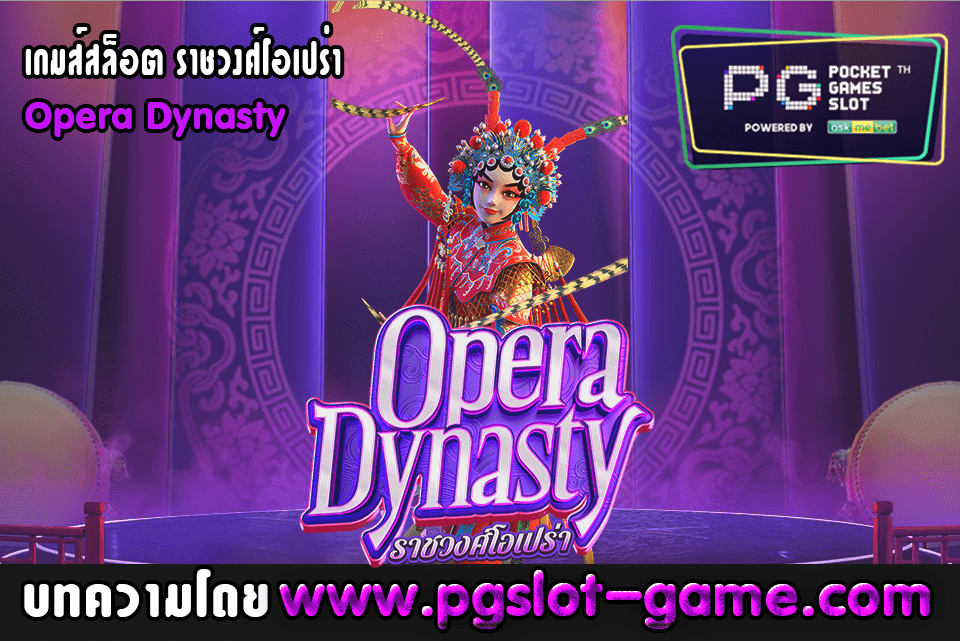 เกมสล็อต Opera Dynasty