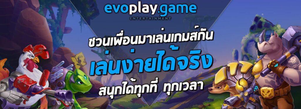 evoplay-invite-cover