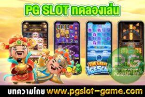 pg-slot-ทดลองเล่น-min