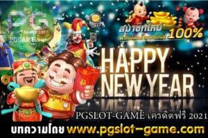 pg slot เครดิตฟรี 2021