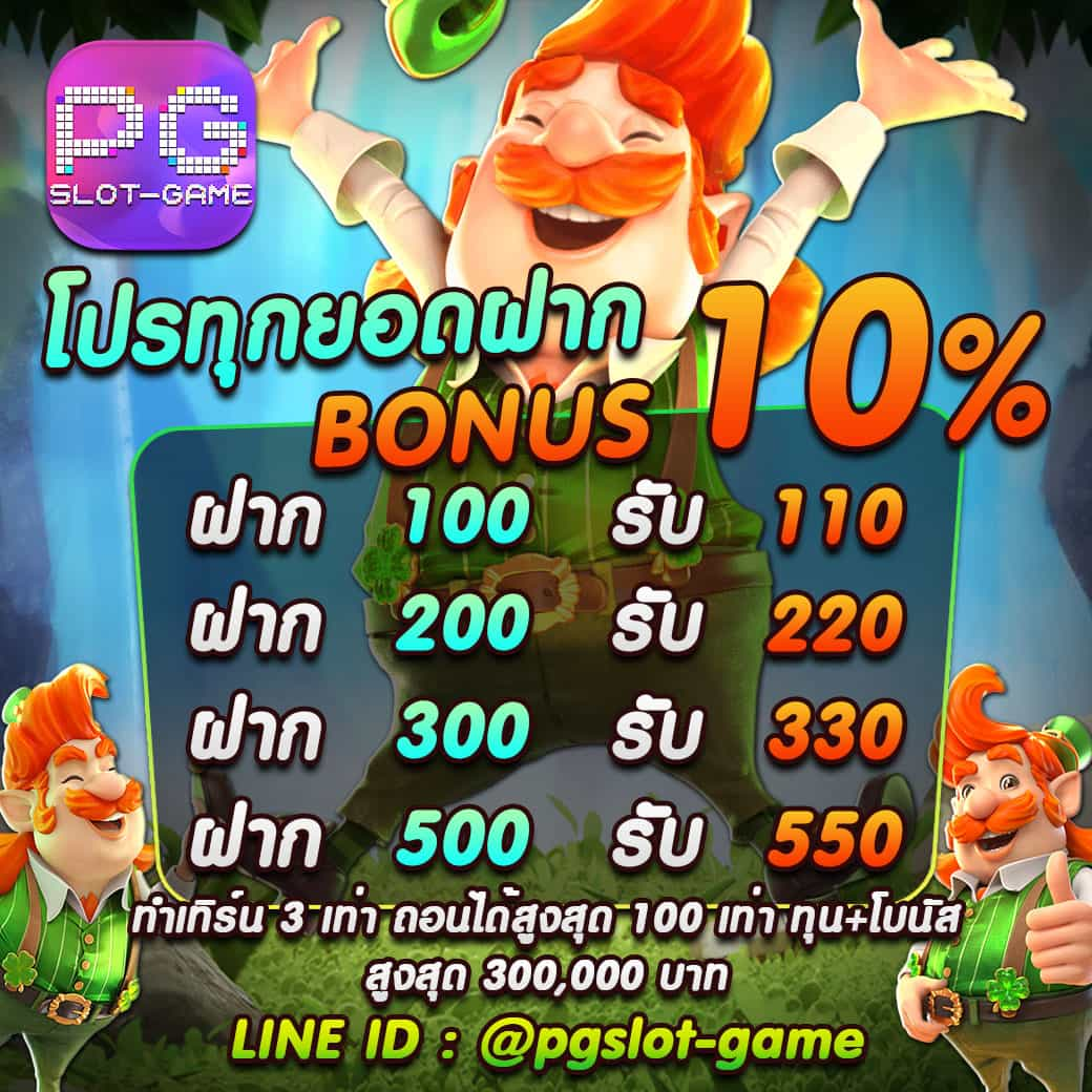 pg-slot-all-deposit10-new