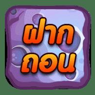 pg-slot-deposit-withdraw-btn-m