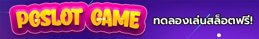 pgslot-game-free-play-banner