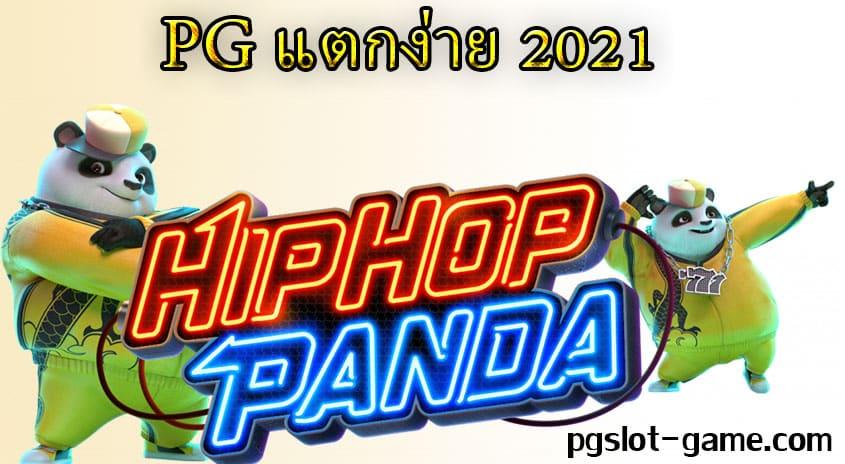 PG แตกง่าย 2021