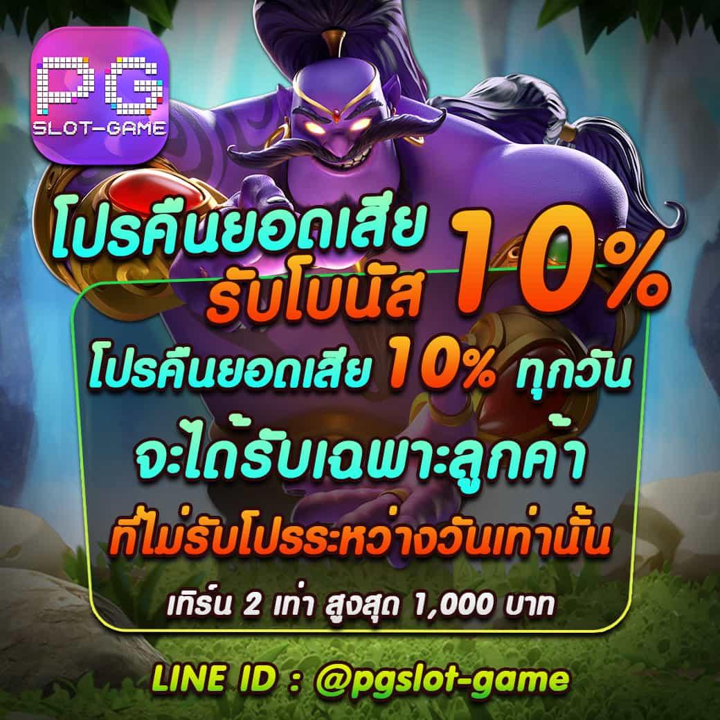 pgslot-payback-10