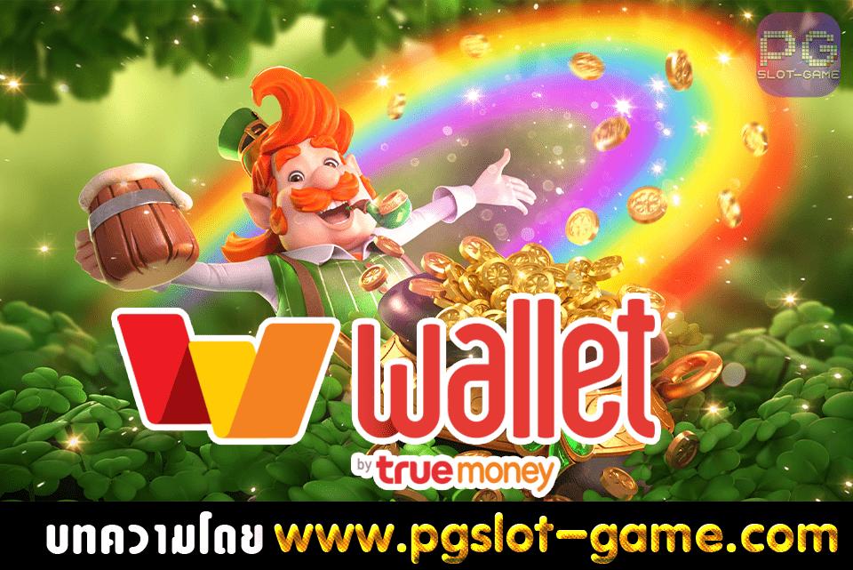 PGSLOT true wallet