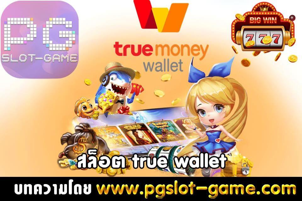 สล็อต true wallet