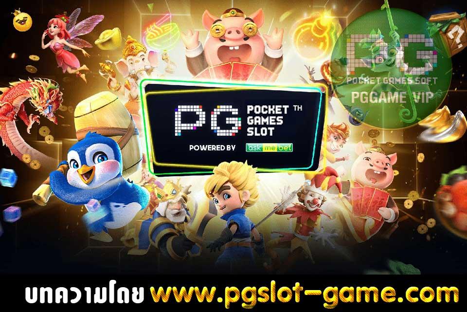 เกมสล็อต-ค่าย-pg