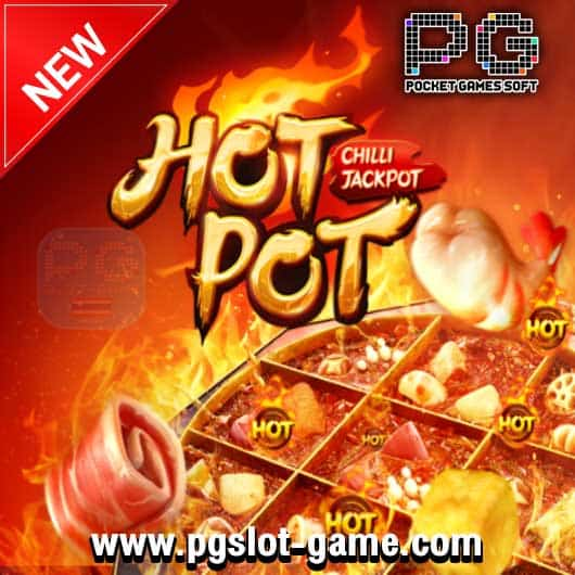 เกมสล็อต hotpot