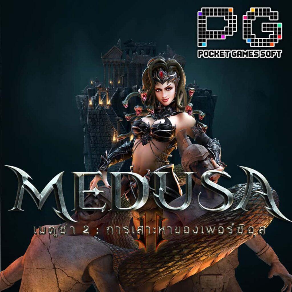 สล็อต Medusa II