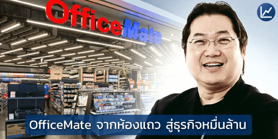 officemate 01