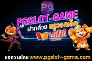 pg-slot-ฝากด้วยทรูวอลเล็ต-min