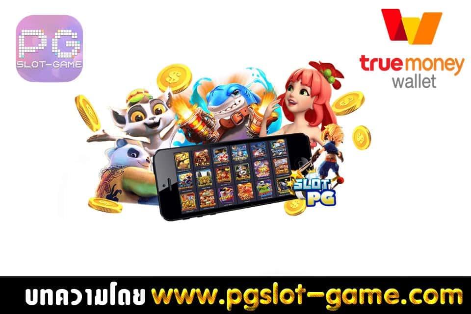 pg-slot-wallet-min