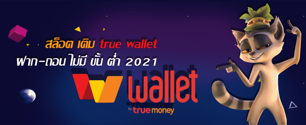สล็อต เติม true wallet