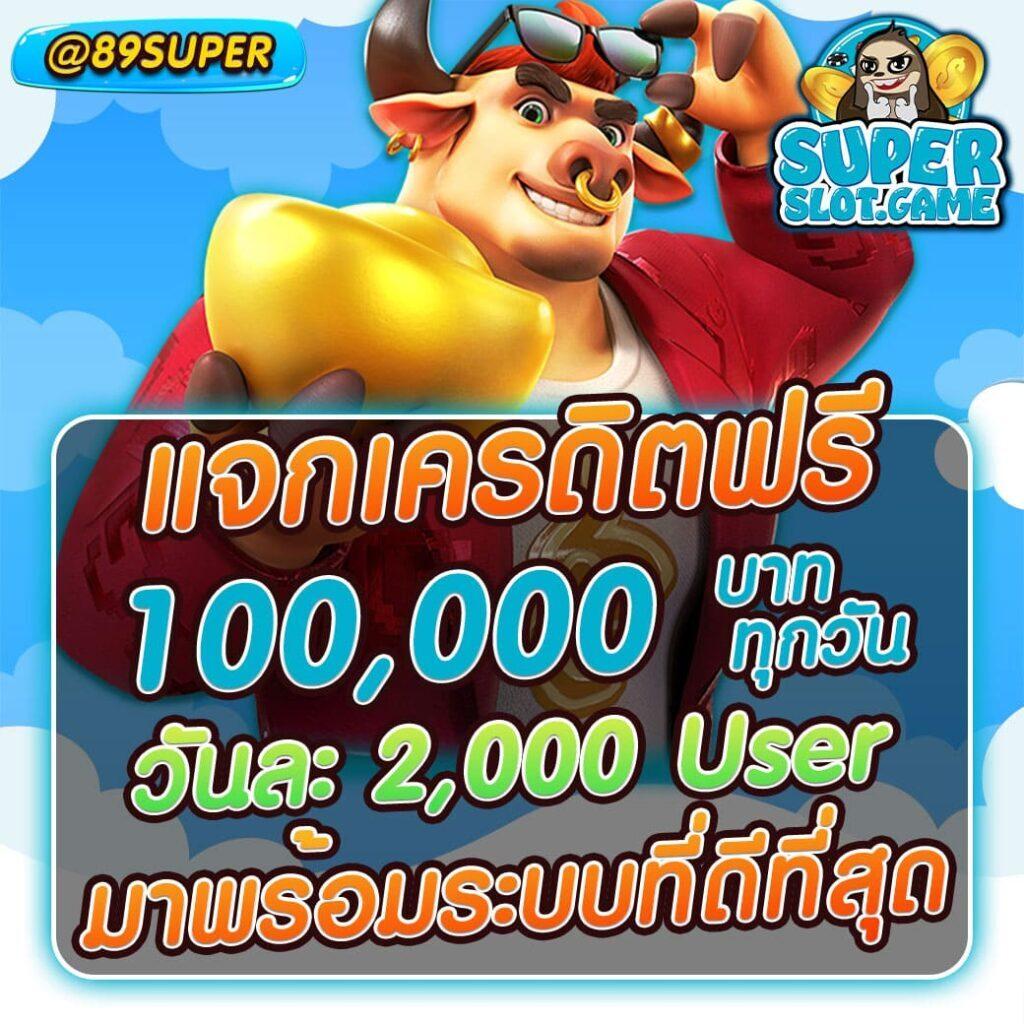 Superslot game-โปรแจกเครดิตฟรี