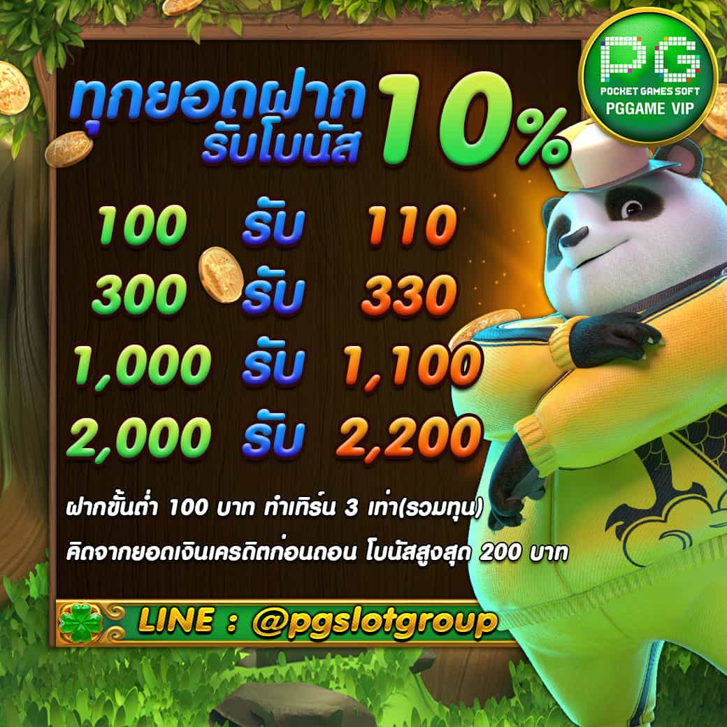 new-pgslot-all-deposit10