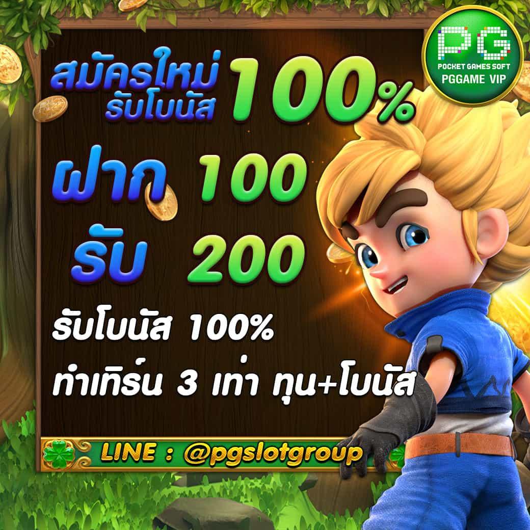 new-pgslot-get100-free200