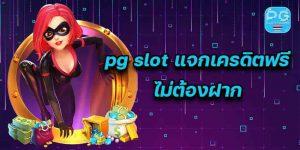 pg-slot-แจกเครดิตฟรี-ไม่ต้องฝาก-min