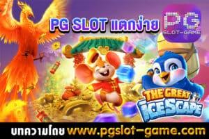 pg-slot-แตกง่าย-min