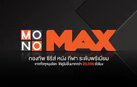 ดูหนังออนไลน์ใหม่ MonoMax