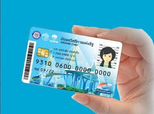 เช็ควงเงินบัตรสวัสดิการแห่งรัฐ