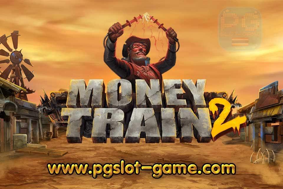 ปก-Money-Train-2
