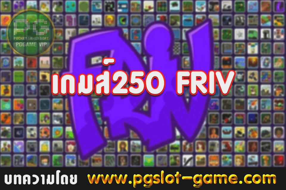 เกมส์250 friv