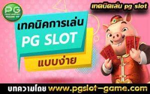 เทคนิคเล่น-pg-slot-1-min